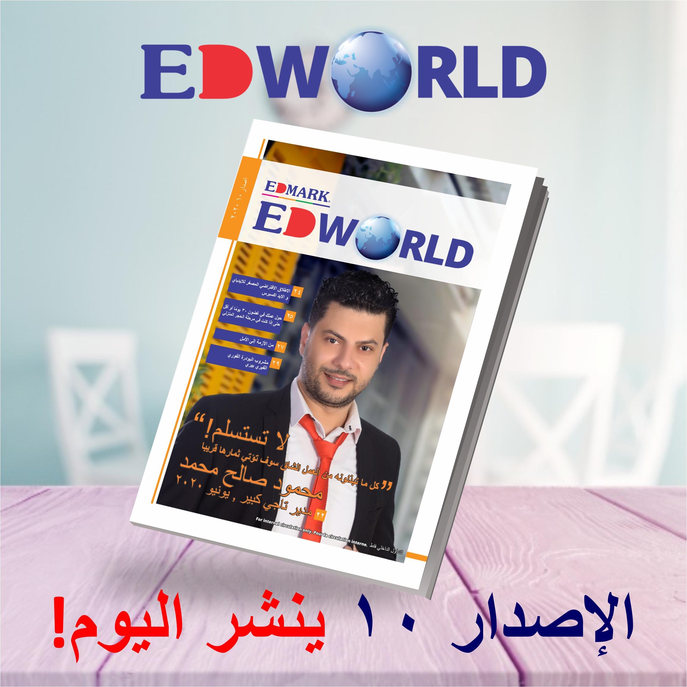 EDWORLD Issue 10 – Arabic