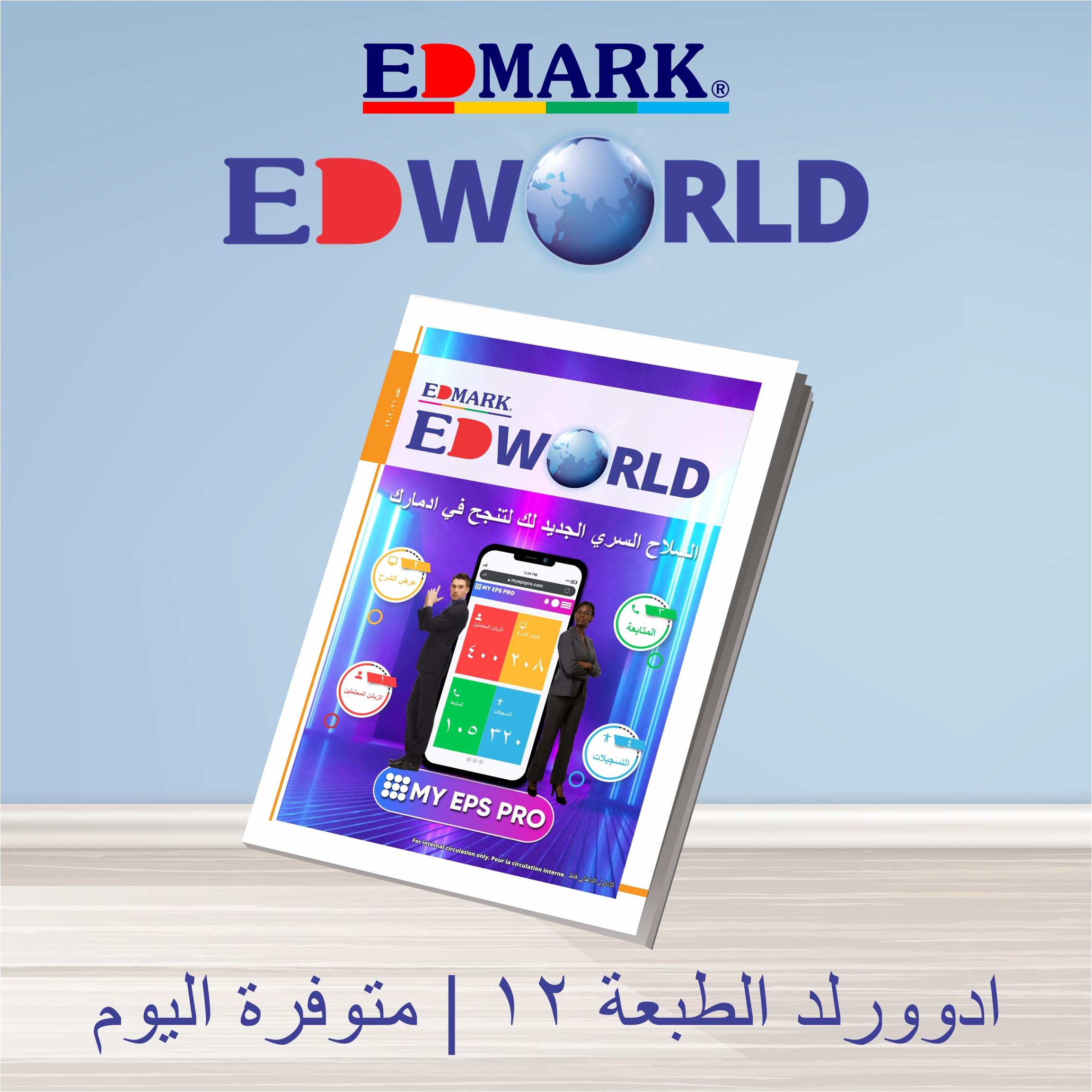 EDWORLD Issue 12 – Arabic
